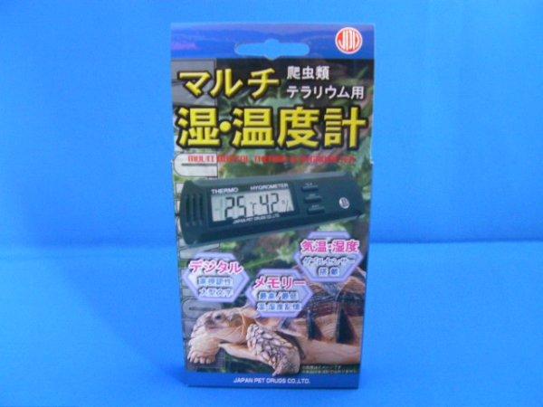 画像1: (温度・湿度計♪) マルチ温湿度計