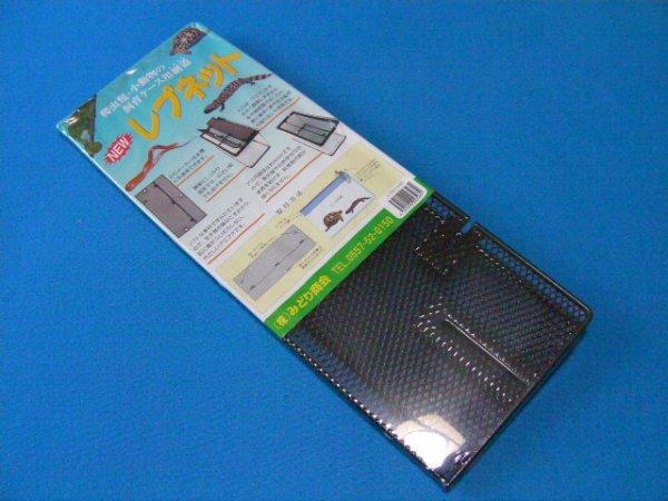 画像1: (水槽用網ふた♪) レプネット(45cm水槽用)