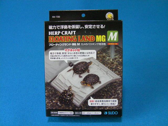 (マグネット固定!) フローティングランドMG M(幅20×奥15×高4.6cm)
