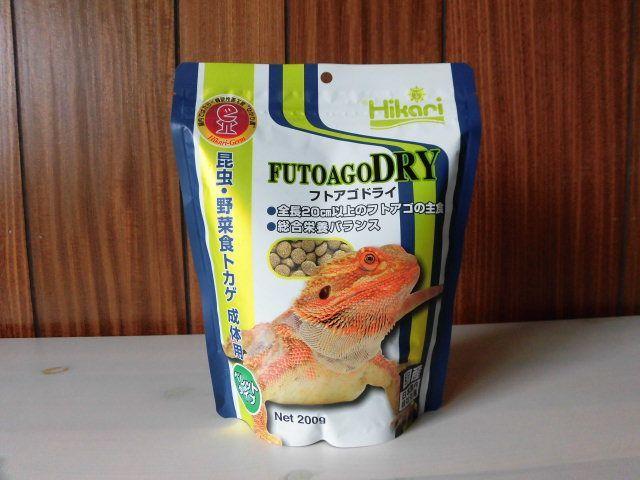 フトアゴドライ(200g) 20cm以上のフトアゴの主食に!
