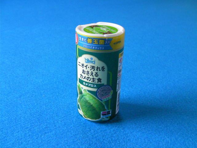 【汚れをおさえる!】 カメプロス(生きた善玉菌入り) 70g