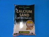 <乾燥系> カルシウムサンド 3kg