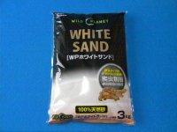 <乾燥系> ホワイトサンド 3kg