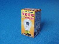 <分散型>(国産品) 光がでない♪ ひよこ電球(20w)