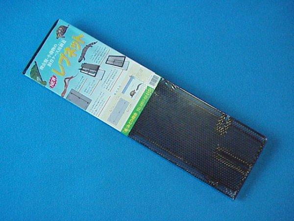画像1: (水槽用網ふた♪) レプネット(60cm水槽用)