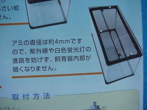 他の写真2: (水槽用網ふた♪) レプネット(45cm水槽用)